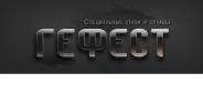 """ООО Группа Компаний """"ГЕФЕСТ"""""""