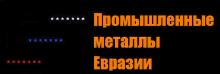 Промметалл Евразии