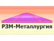 """ООО ТК """"РЗМ-Металлургия"""""""