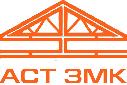 АСТ Завод металлоконструкций