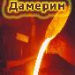 """ООО """"Дамерин"""""""