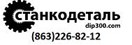 """ООО ПКФ"""" Станкодеталь"""""""
