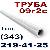 Труба стальная бесшовная холоднодеформированная сталь 09Г2С ГОСТ 8734-75
