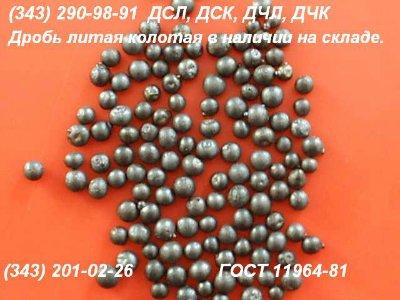 Дробь чугунная колотая ДЧК ГОСТ 11964-81