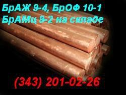 Пруток бронзовый БрАМц9-2 ГОСТ 1628-78