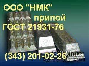 Баббит Б83 чушка ГОСТ 1320-74