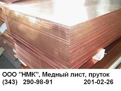 Лента медная М1М ГОСТ 1173-93