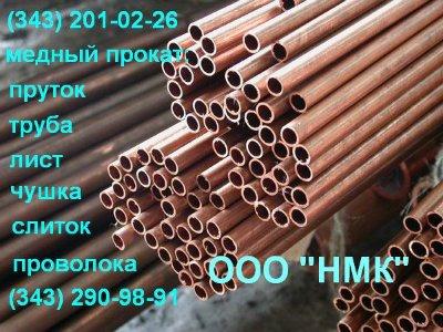 Труба медная М2М, М2Т ГОСТ 617-90