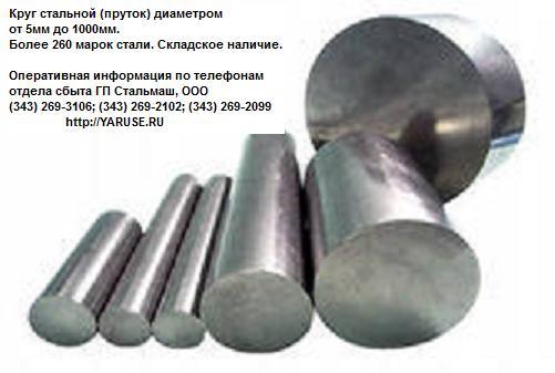 Круг сталь 30ХР (сталь 30ХРА) ГОСТ 2590-2006 круг горячекатаный