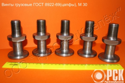 Винты грузовые ГОСТ 8922-69 (цапфы)