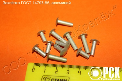 Заклёпки с полукруглой головкой повышенной точности ГОСТ 14797-85