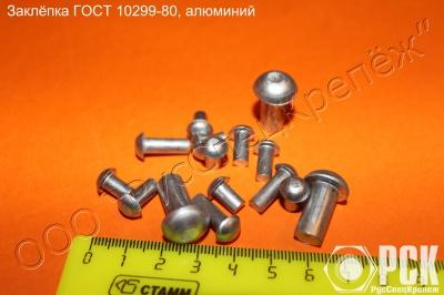 Заклёпка по ГОСТ 10299-80(классы точности В и С)
