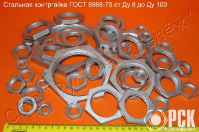 Контргайка стальная по ГОСТ 8968-75.