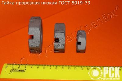 Гайка ГОСТ 5933-73(прорезные и корончатые низкие класса точности А)