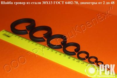 Шайба гровер 30Х13 ГОСТ 6402-70(пружинная)