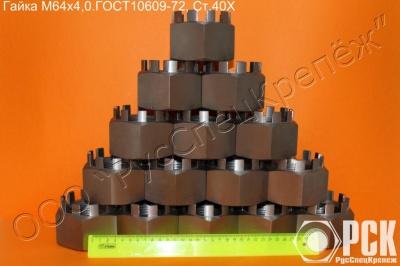 Гайка ГОСТ10609-94(корончатая с уменьшенным размером под ключ, с диаметром резьбы свыше М48, класс т