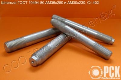 ГОСТ 10494-80 Шпилька для фланцевых соединений с линзовым уплотнением.