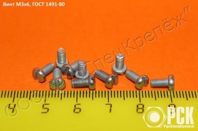 ГОСТ 1491-80 Винты с цилиндрической головкой класс точности А и В