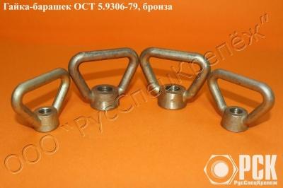 Гайка-барашек М16 ОСТ 5.9306-79, гайка барашек закрытого типа, гайка барашек из нержавеющей стали