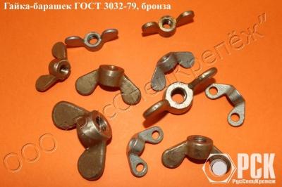 Гайка-барашек М10 ГОСТ 3032-76, стальная, латунная