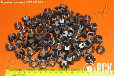 Гайка ГОСТ 5935-73(прорезные низкие с уменьшенным размером под ключ класса точности А)