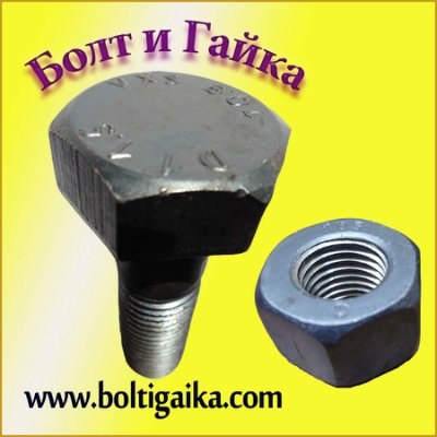 Болт высокопрочный 10.9 40 ХЛ ГОСТ Р 52644-2006. Производитель ОСПАЗ Россия. Поставщик Болт и Гайка.