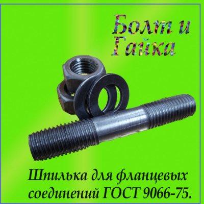 Шпилька для фланцевых соединений ГОСТ 9066-75. Сертифицированная сталь 20. Болт и Гайка, ООО.