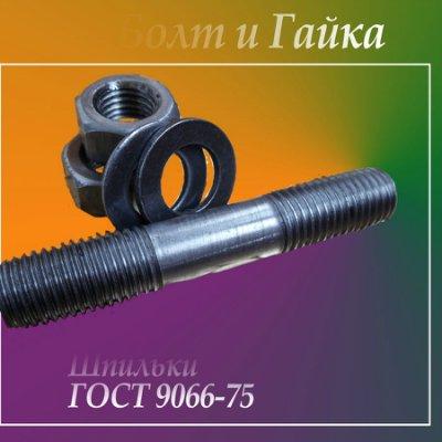 Шпилька для фланцевых соединений ГОСТ 9066-75. Сертифицированная сталь 35. Болт и Гайка, ООО.