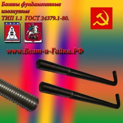 Болт фундаментный изогнутый тип 1.1 м24х1250 09г2с ГОСТ 24379.1-80.