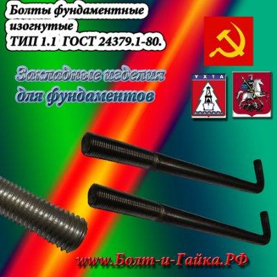 Болт фундаментный изогнутый тип 1.1 м24х710 09г2с ГОСТ 24379.1-80.