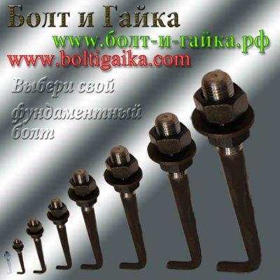 Болт фундаментный изогнутый тип 1.1 м24х1120 09г2с ГОСТ 24379.1-80.