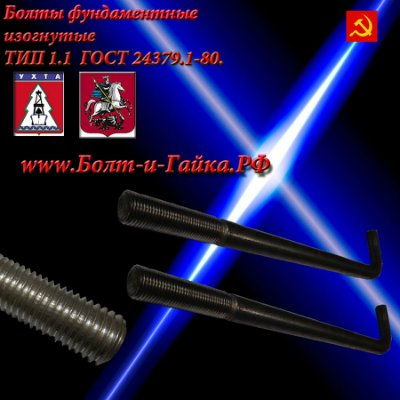 Болт фундаментный изогнутый тип 1.1 м24х1000 09г2с ГОСТ 24379.1-80.