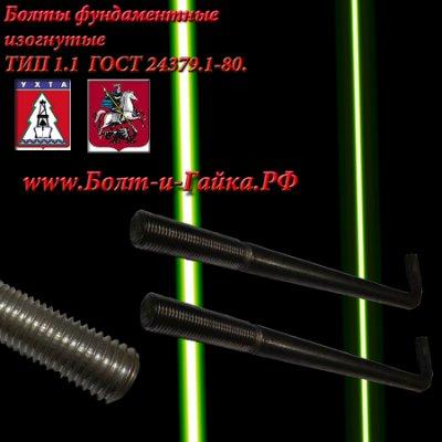 Болт фундаментный изогнутый тип 1.1 м24х900 09г2с ГОСТ 24379.1-80.