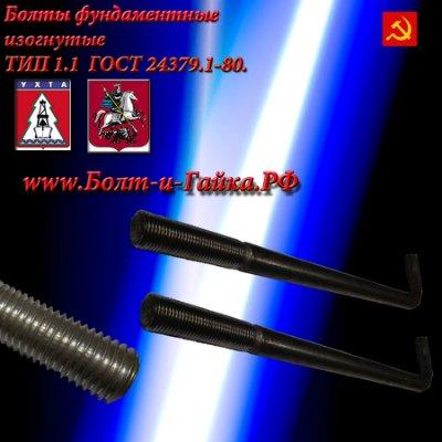 Болт фундаментный изогнутый тип 1.1 м24х800 09г2с ГОСТ 24379.1-80.