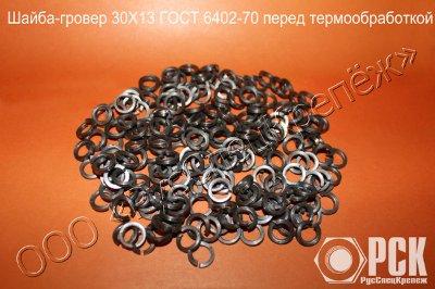 Шайба гровер 12Х18Н10Т ГОСТ 6402-70(пружинная)