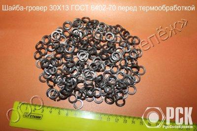 Шайба ГОСТ 6402-70(шайба пружинная)-гровер