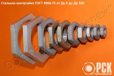 Стальная контргайка ГОСТ 8968-75 от Ду 8 до Ду 100