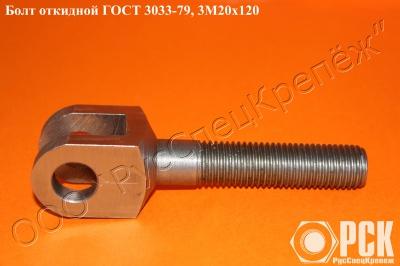 Болт ГОСТ 3033-79 (откидной)