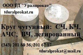 Высокопрочный чугун ГОСТ 7293-85, ВЧ40, ВЧ50, ВЧ60