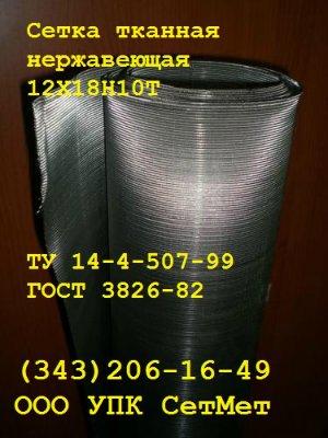 Сетка тканая нержавеющая фильтровая полотняная (галунная),саржевая по ГОСТ 3187-76
