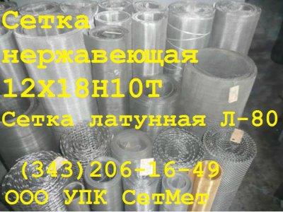 Сетка тканая нержавеющая 12Х18Н10Т ГОСТ 3826-82 я. 0,5мм. д. пр. 0,25мм.