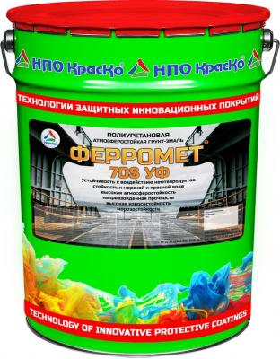 Ферромет 70S (УФ) — специальная атмосферостойкая водостойкая краска для защиты черных и цветных мета