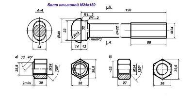 Болт стыковой M24х150 с гайкой ГОСТ 11530-93