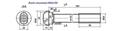 Болт стыковой М24х150 ГОСТ 11530-93