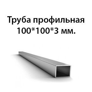 Труба 100х100х3 ст.10 ГОСТ 32931-2015