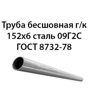 Труба 152х6 ГОСТ 8732-78 ст.09Г2С
