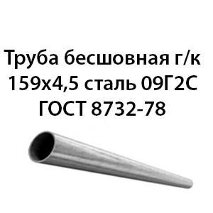 Труба 159х4.5 ГОСТ 8732-78 ст.09Г2С