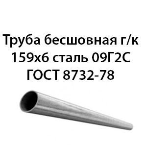 Труба 159х6 ГОСТ 8732-78 ст.09Г2С