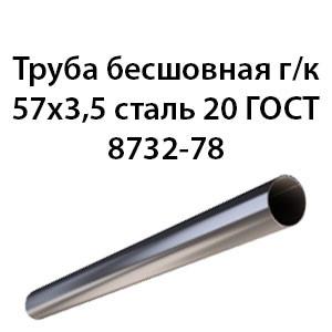 Труба 57х3.5 ГОСТ 8732-78 ст.20