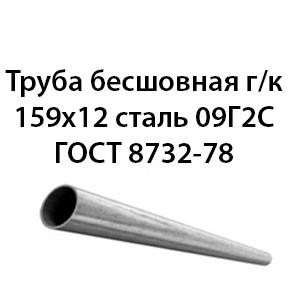 Труба 159х12 ГОСТ 8732-78 ст.09Г2С